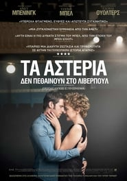 Film Stars Don't Die in Liverpool / Τα Αστέρια Δεν Πεθαίνουν Στο Λίβερπουλ