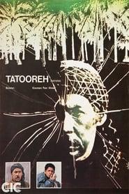 تاتوره 1984