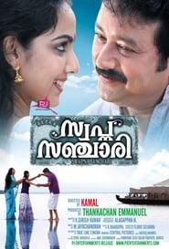 مشاهدة فيلم Swapna Sanchari 2011 مترجم أون لاين بجودة عالية