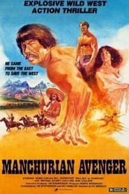 Manchurian Avenger (1985)