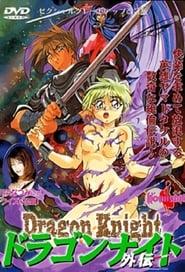 ドラゴンナイト 1991