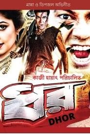 Dhor (1999) Oglądaj Film Zalukaj Cda