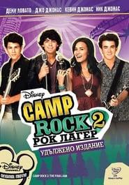 Рок лагер 2