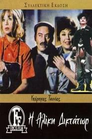 Δες το Η Αλίκη δικτάτωρ (1972) online