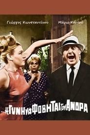 Η Δε Γυνή Να Φοβήται Τον Άνδρα (1965) online