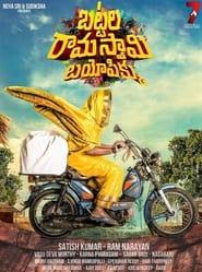 Battala Ramaswami biopikku (Telugu)