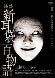 فيلم Shin Mimibukuro: 100 Stories مترجم