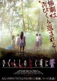 ひぐらしのなく頃に 誓 (2009)