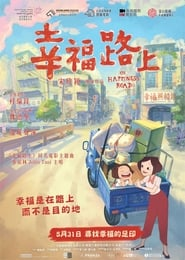 幸福路上.On Happiness Road.2017
