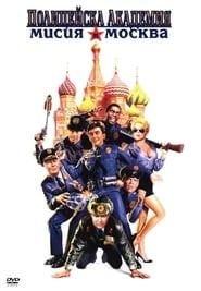 Полицейска академия 7: Мисия в Москва (1994)
