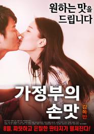 가정부의 손맛 감독판 2017