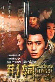 荆轲传奇 2004