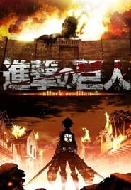 Attack on Titan - Season 1 Episode 1 : To You, in 2000 Years: The Fall of Shiganshina, Part 1
