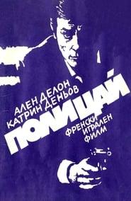 Ченге – Полицай / Un flic (1972)