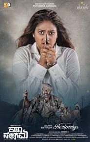Katha Sangama (2019) 1080P 720P 420P Full Movie Download