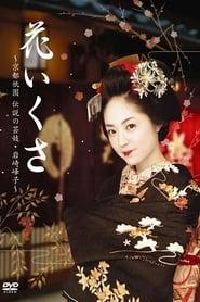 Mao Inoue Poster Flower Battle
