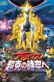 Pokémon 12: Arceus y la joya de la vida