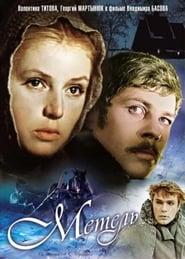 The Blizzard (1965)