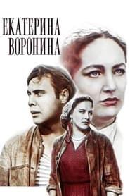 Ekaterina Voronina (1957)