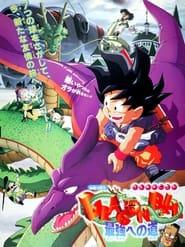 Dragonball: Der Weg zur Macht (1996)