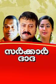 Sarkar Dada HD Download or watch online – VIRANI MEDIA HUB