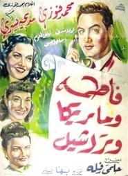فاطمة وماريكا وراشيل 1949