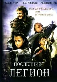 Последният легион / The Last Legion (2007)
