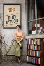 חנות הספרים / The Bookshop לצפייה ישירה
