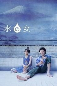 水の女 (2002)