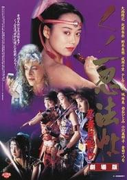 Lady Ninja: Reflections of Darkness Volledige Film