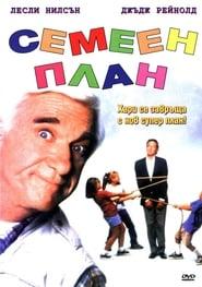 Семеен план (1997)
