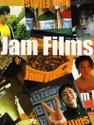 ジャム フィルムズ
