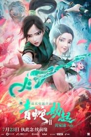 White Snake II: The Tribulation of the Green Snake (2021) poster
