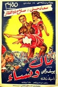 مال ونساء 1960