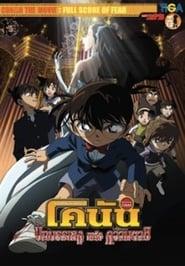 Detective Conan: Full Score of Fear โคนัน เดอะมูฟวี่ 12 บทบรรเลงแห่งความตาย (2008) หนัง ไทย เต็ม HD ดู ออนไลน์ ฟรี