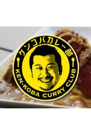 KEN-KOBA CURRY CLUB torrent