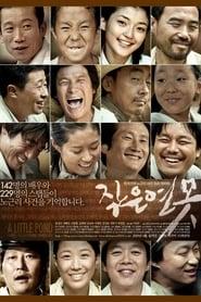 Jageun yeonmot poster