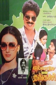 எல்லாமே என் தங்கச்சி 1989