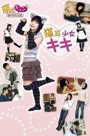 Cat Girl Kiki (2006)