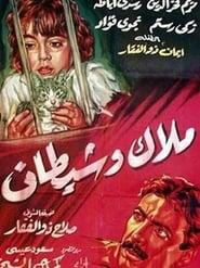ملاك وشيطان 1960