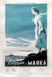 Девушка с маяка 1957