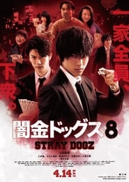 مشاهدة فيلم Stray Dogz 8 مترجم