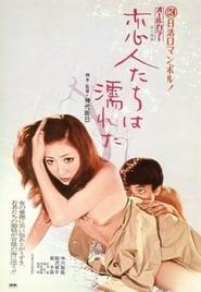 恋人たちは濡れた 1973