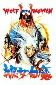 Poster Wolf Devil Woman 1982