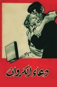 The Nightingale's Prayer (1959)