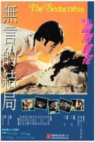 命帶桃花 1987
