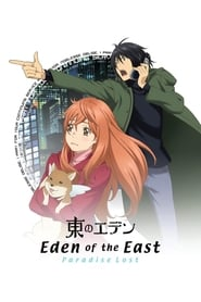 Poster Eden of the East Movie II: Paradise Lost 2010
