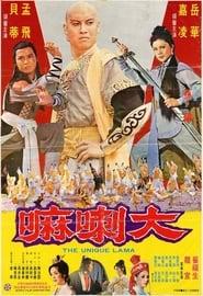 Da la ma (1978)