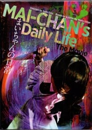 Mai chan's Daily Life The Movie (2016)