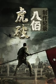 虎·破 (2020)